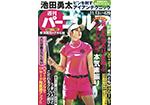 週刊パーゴルフ 11月13日号に商品が掲載されました。
