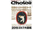 Choice 新春号(NO,229)にtestarteのバッグが掲載されました。