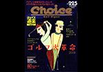 Choice 新春号(NO,225)に商品が掲載されました