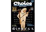 Choice 夏号(NO,227)にチョイス道楽別注キャディバッグ「Choice×testarte」が掲載されました。 掲載商品は「チョイス道楽オンラインサイト」で購入いただけます。