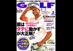 月刊ゴルフダイジェスト3月号に商品が掲載されました