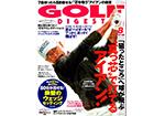 月刊ゴルフダイジェスト 8月21日号に商品が掲載されました。