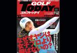 GOLF TODAY10月号に商品が掲載されました
