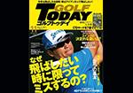 GOLF TODAY11月号に商品が掲載されました