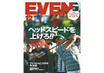 EVEN1月号に商品が掲載されました。