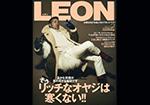 LEON 2月号に商品が掲載されました