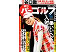 週刊パーゴルフ 6月5日号に商品が掲載されました。