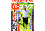 週刊パーゴルフ 7月3日号に商品が掲載されました。