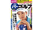週刊パーゴルフ 9月11日号に商品が掲載されました。