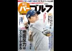 週刊パーゴルフ2月4日号に商品が掲載されました。