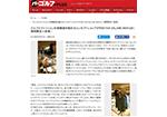 ウェブ媒体『パーゴルフ+PLUS』の最新トピックスに、ISETAN SALONE MEN'S 期間限定ポップアップショップについて記事が掲載されました。