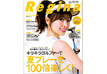 Regina 2018SUMMERに商品が掲載されました。