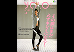 YOLO.style Vol.4 に商品が掲載されました