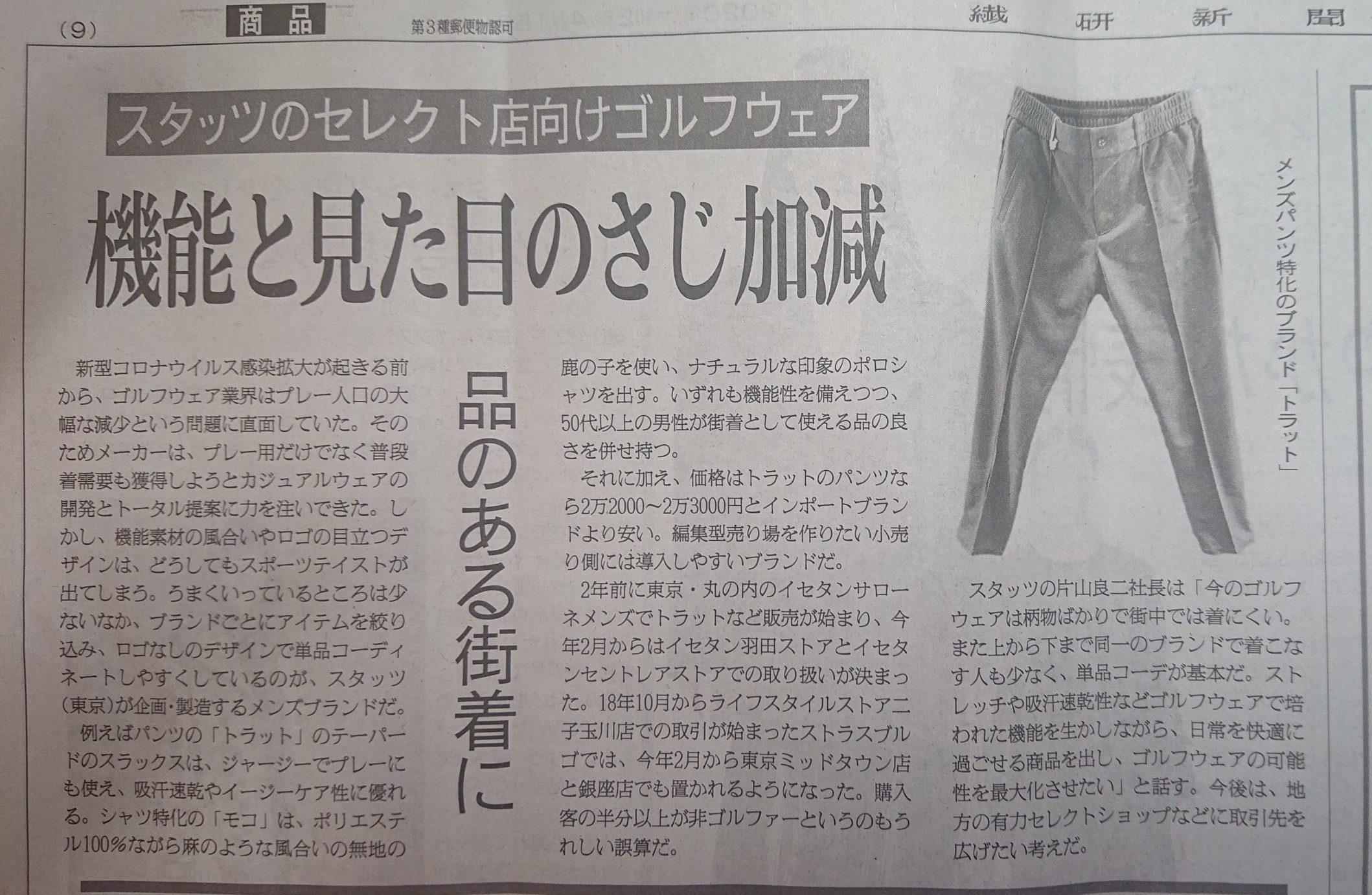 繊研新聞4月15日版に記事が掲載されました。